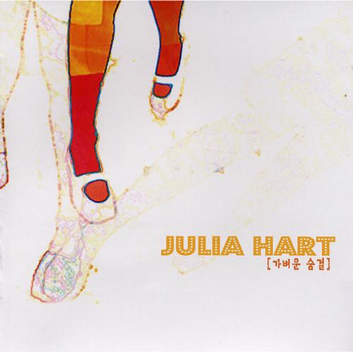 Julia Hart – 가벼운 숨결