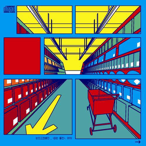 [EP] Nunco Band – On Sale (Remastered)