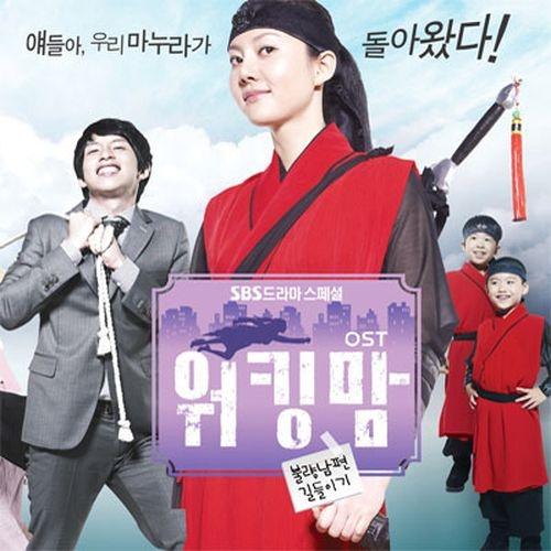 워킹맘 OST 앨범이미지