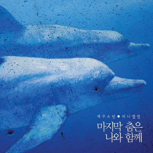 Jaejoo Boys – 마지막 춤은 나와 함께 – EP