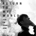 Return To My World - 페이지 이동