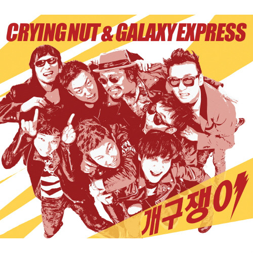 Crying Nut, Galaxy Express – Naughty Boy – EP