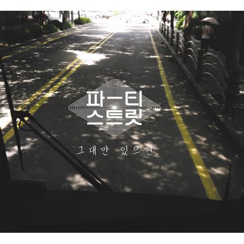 [EP] Party Street – 그대만 있으면