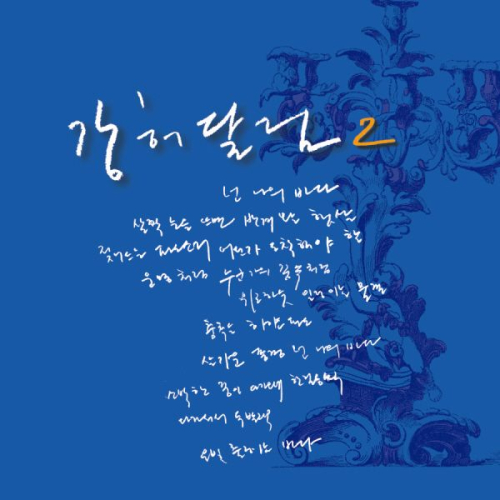 Kang Huh Dalrim – You Are My Ocean