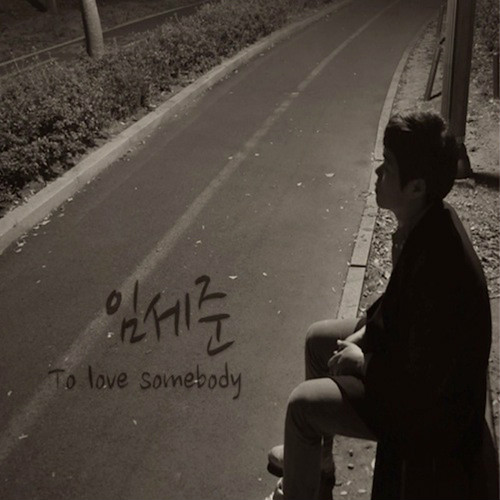[Single] Im Se Jun – To Love Somebody