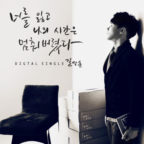 [Single] Gil Sung Hoon – You Left Me in Frozen Time