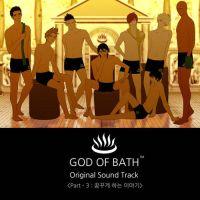 목욕의 신 OST Part.3 앨범 이미지