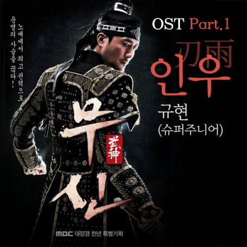 [Single] KYUHYUN, HWANG SANG JUN – God of War OST Part.1