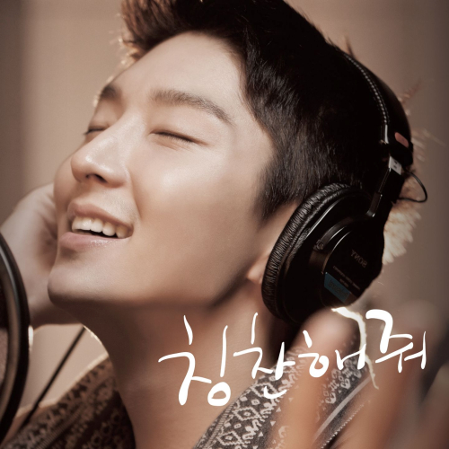 Lee Jun Ki – 칭찬해줘 – EP