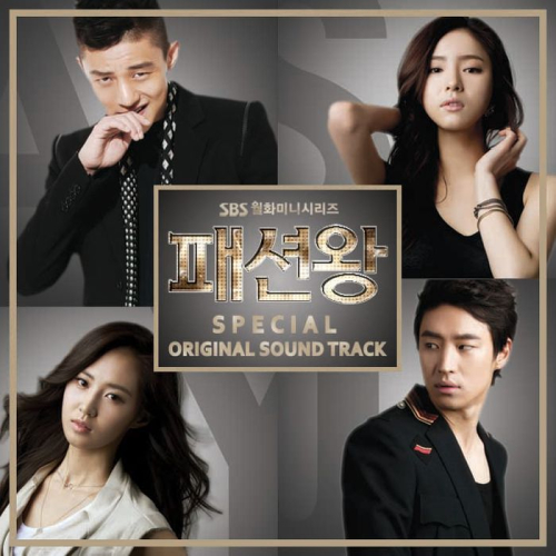 Various Artists – Fashion King Special OST (FLAC)