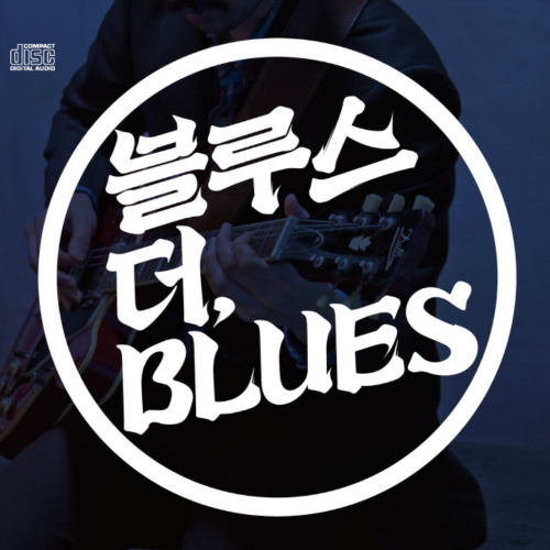 Various Artists – Blues the, Blues (Deluxe Edition)