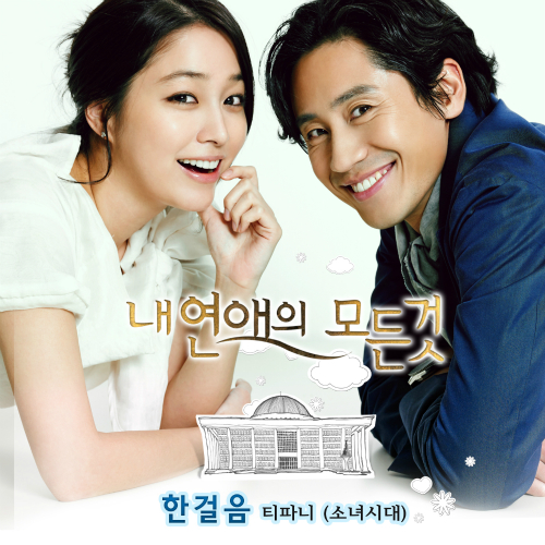 TIFFANY – All About My Romance OST Part.2
