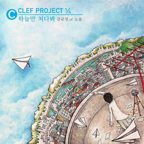 [EP] Kang Kyun Sung (NOEL) & Soliste – CLEF Project 1/4
