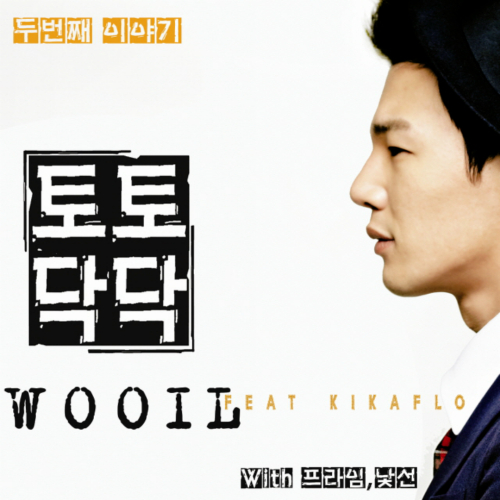 Wooil – Second Story – EP