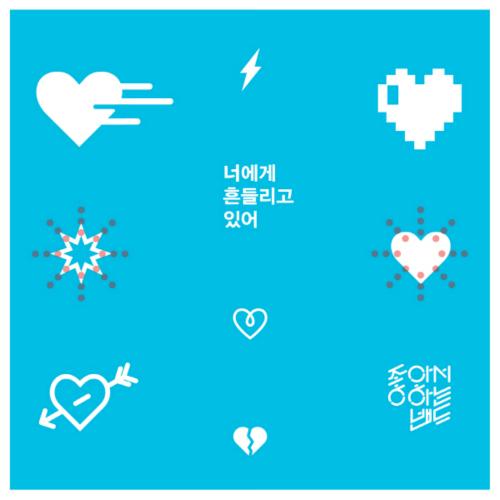 [Single] Joa Band – You Turn Me On