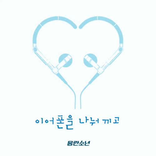 [Single] Eumlansonyeon – Sharing Earphone