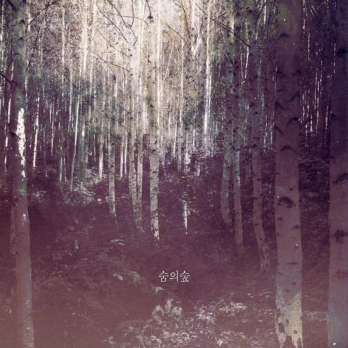 [EP] Forest of Breath – Me and You with Night