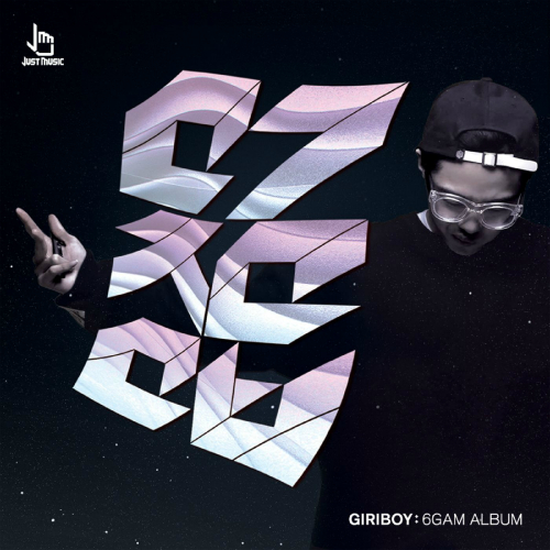 GIRIBOY – Sensual Album (ITUNES MATCH AAC M4A)