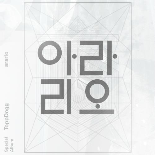 [Mini Album] TOPPDOGG  – Arario (Special Album)