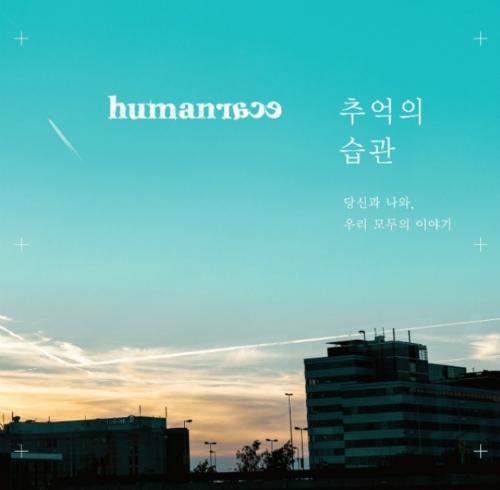 [Album] Humanrace – Habits In Reminiscence