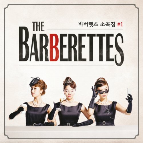 The Barberettes – The Barberettes Volume.1