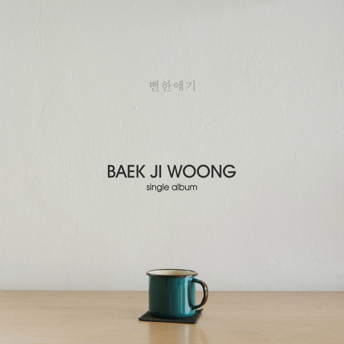 Baek Ji Woong – 뻔한 얘기 – Single
