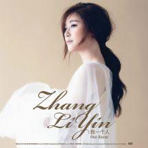 The 4th Digital Single 我一個人 (나 혼자서) (Not Alone) 앨범이미지