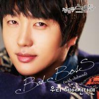 청담동 스캔들 OST Part.11 앨범 이미지