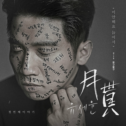 [Single] Yoo Se Yoon – Monthly Rent Yoo Se Yun: The First Story