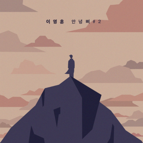 [Single] Lee Young Hoon – 안녕 삐 #2