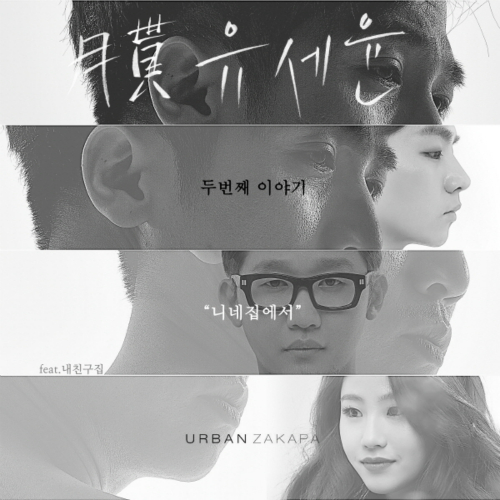 [Single] Yoo Se Yoon – Monthly Rent Yoo Se Yun: The Second Story