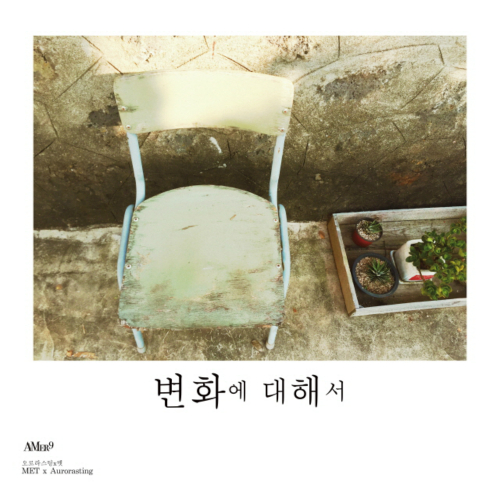 [Single] Aurorasting & MET – About the Change