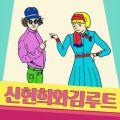 신현희와김루트 - 페이지 이동