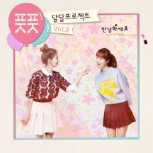 달달프로젝트 Vol.2 - 안녕하세요 (Digital Single) 앨범이미지