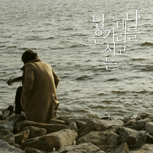 [Single] Kim Eil An – Song for U