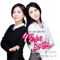 7일간의 로맨스 OST Part.1 앨범 이미지