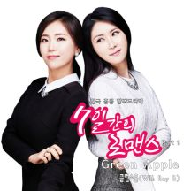 7일간의 로맨스 OST Part.1 앨범이미지