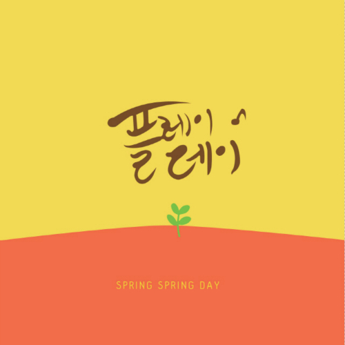 [Single] PLAYDAY – Spring Spring Day