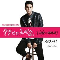 7일간의 로맨스 OST Part.2 앨범 이미지