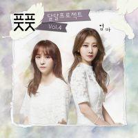 달달프로젝트 Vol.4 - 엄마 (Digital Single) 앨범 이미지