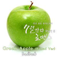 7일간의 로맨스 OST Part.5 앨범 이미지
