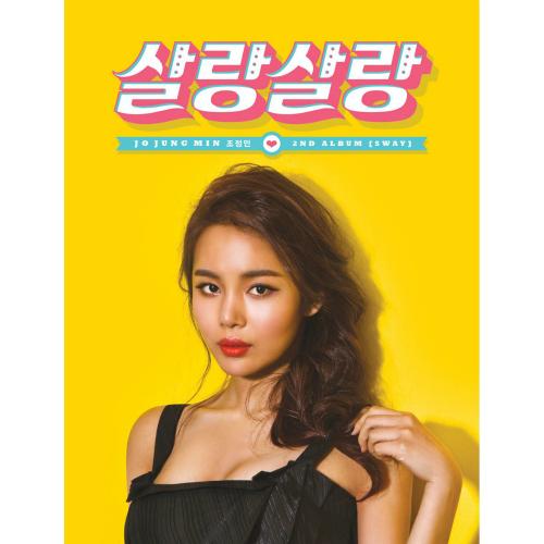 [Single] Jo Jung Min – Sway (FLAC)