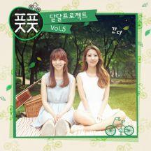 달달프로젝트 Vol.5 - 간다 앨범이미지