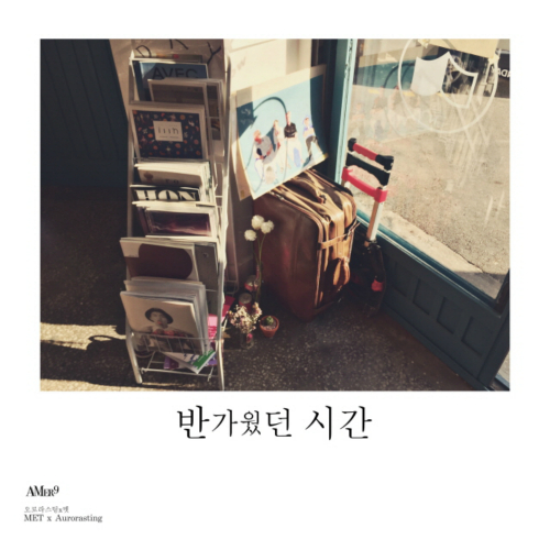 [Single] Aurorasting & MET – I Wanna Go Somewhere