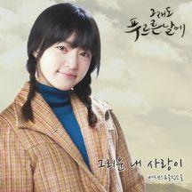 그래도 푸르른 날에 OST Part.8 앨범이미지