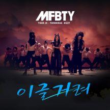 이글거려 (Feat. 윤미래, Bizzy) 앨범이미지