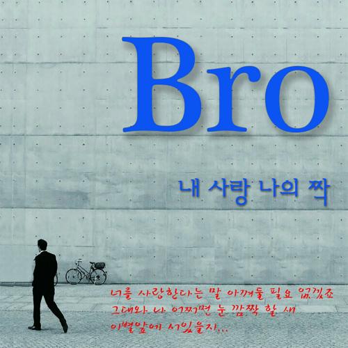 [Single] Bro – My Love, My Soul Mate (feat. Mina)