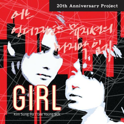 Girl Vol.4.5 미니 앨범; 20주년 프로젝트 앨범이미지