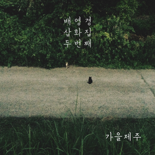 [Single] BAE YOUNG GYOUNG – Autumn In Jeju