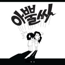 아뿔싸 앨범이미지